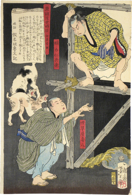 Tsukioka Yoshitoshi, 'Eastern Flowers of Rough Stories from the Floating World: Tabakoya Kihachi', 1867, Scholten Japanese Art