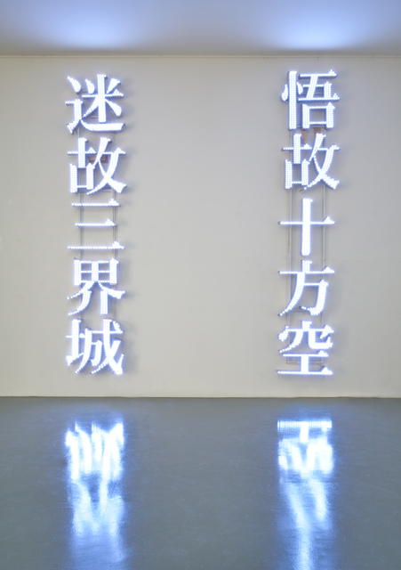 , 'Walk with Me 二人同行,' 2016, Long March Space