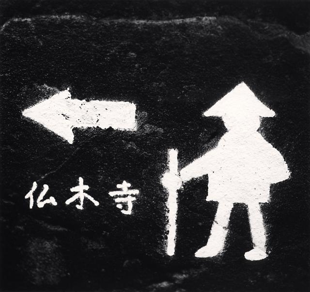 , 'Henro Michi, Butsumokuji, Ehime, Shikoku, Japan,' 2010, G. Gibson Gallery