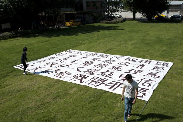 Chia-En Jao, 'Taiwan Protest Typography', 2009, TKG+