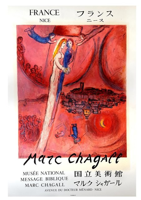 "Marc Chagall, 'Lithograph ""Song of the Songs III"" by Sorlier after Marc Chagall', 1975, Galerie Philia"