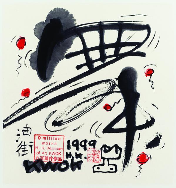 , 'Dancing,' 1999, 10 Chancery Lane Gallery