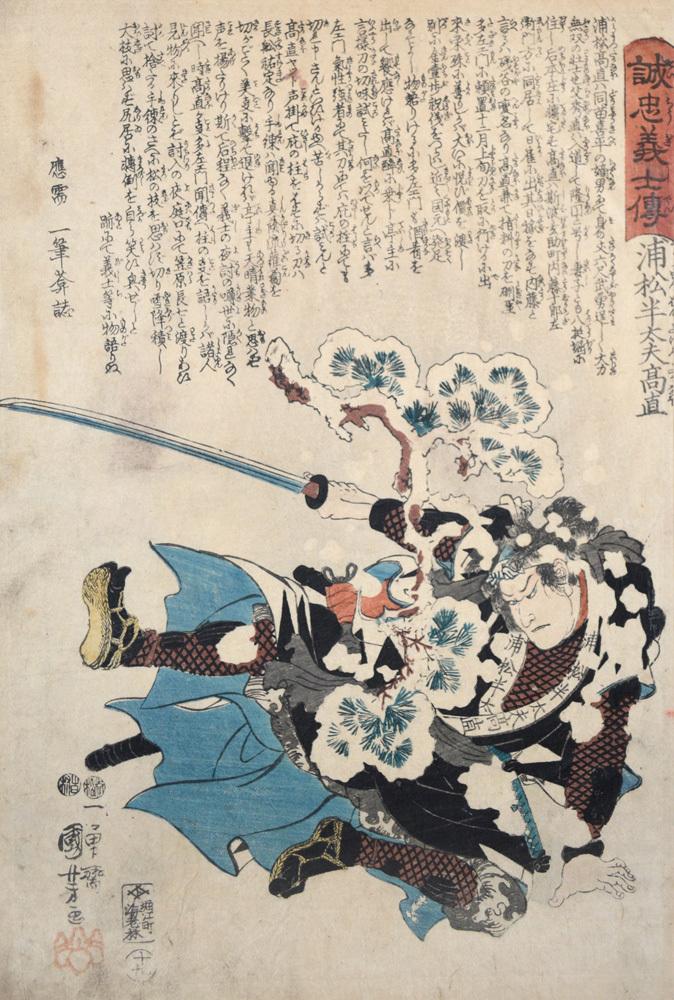 539790d9a3b39 https   www.artsy.net artwork utagawa-kuniyoshi-mase-magoshiro ...
