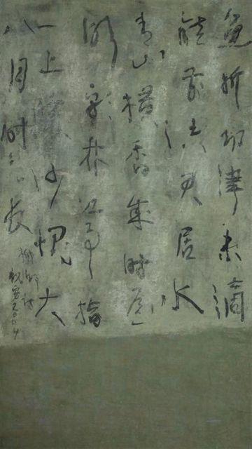 Hong Zhu An, 'Foot Prints', 2004, Ode to Art