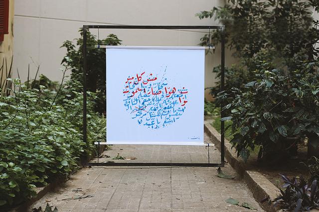 , 'Ras Beirut {راس بيروت},' 2018, Artscoops