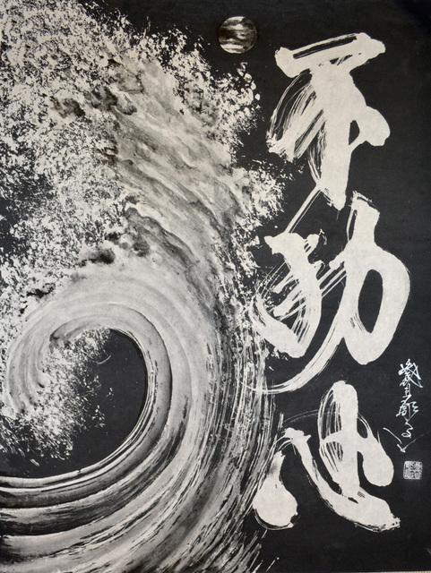 , 'Fudoshin - Steadfast,' 2016, Ronin Gallery