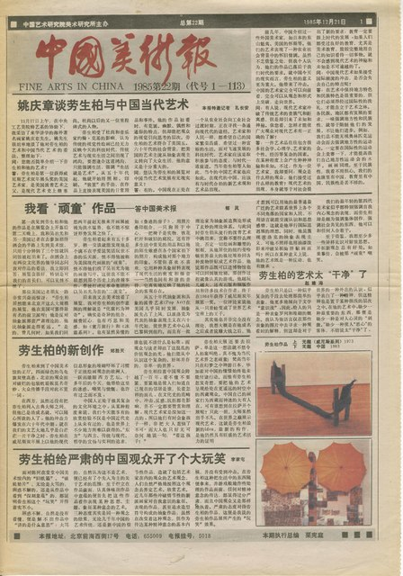 , 'Fine Arts in China, no. 22,  December 21,' 1985, Ullens Center for Contemporary Art (UCCA)