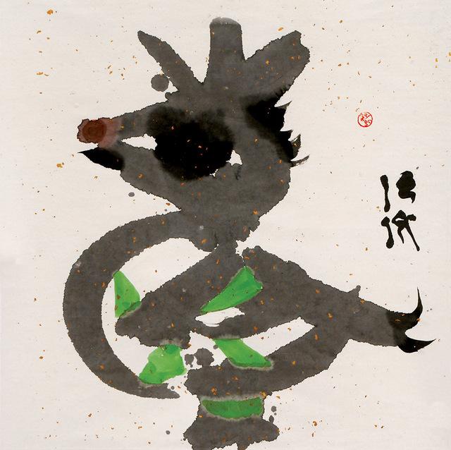 , 'Bird 3-05 野鳥3-05,' 2005, Alisan Fine Arts