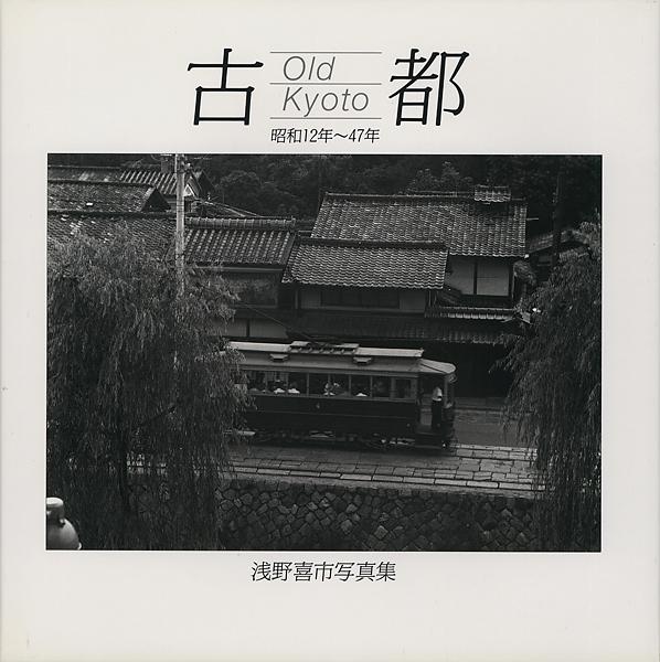 Kiichi Asano, 'Old Kyoto', published in 1992, Scott Nichols Gallery