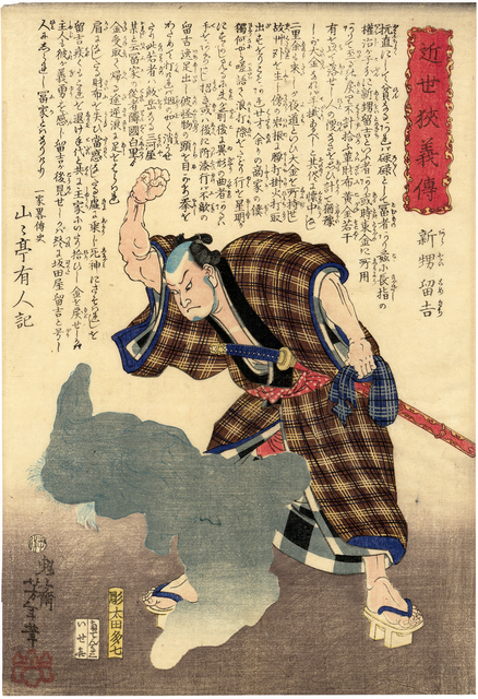 , 'Araoi Tomekichi Threatening a ghost,' 1865, Egenolf Gallery Japanese Prints & Drawing