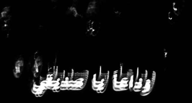 , 'Wad'an ya Sadeeki,' 2010, Sabrina Amrani