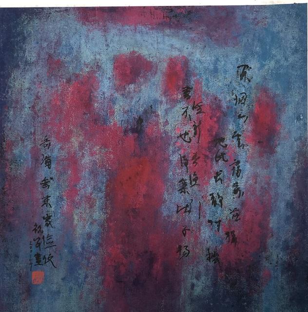 , 'Devotion,' 2005, Ode to Art