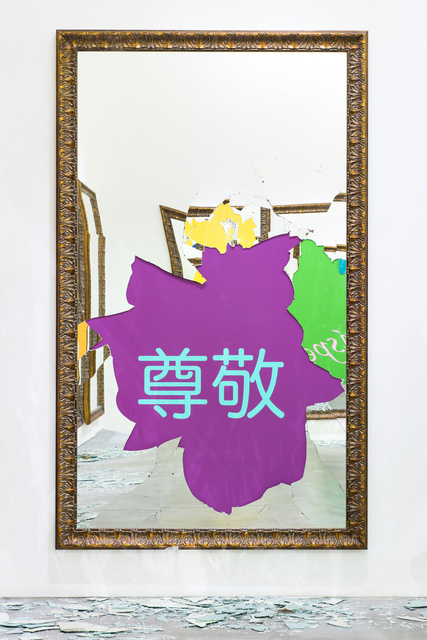, 'Respect (Japanese),' 2016, Tang Contemporary Art