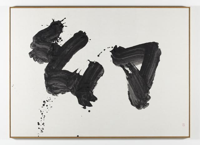 , 'Gen/幻 (illusion),' 1971, Kami ya Co., Ltd.