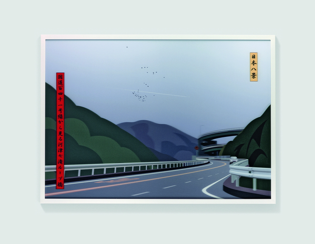 Julian Opie, 'View of loop bridge seen from Route 41 in the Seven Falls area', 2009, Cristea Roberts Gallery