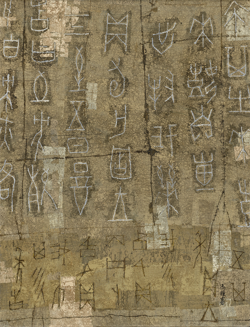 Fong Chung-Ray 馮鍾睿, 'YBAC-5442-BA ', Asia Art Center