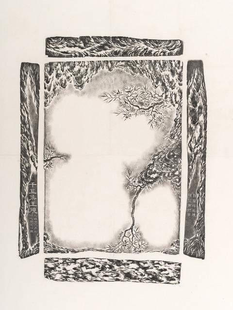 , 'Rubbings of Qianjin Houwang Inkstone ,' , Art Museum of the Chinese University of Hong Kong