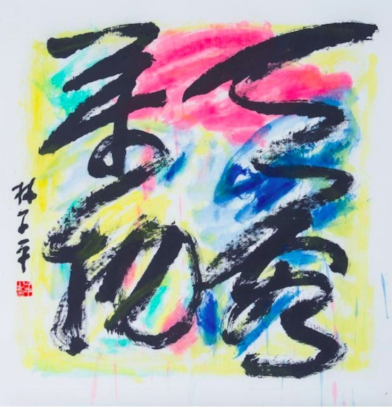 , 'The Universe Embraces All of Nature 天容万物,' , Ode to Art
