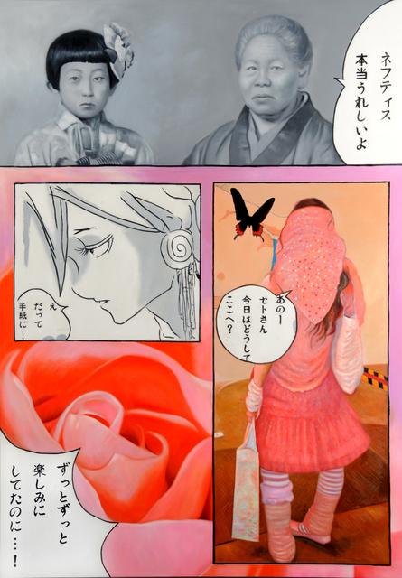 Jimmy Yoshimura, 'kawai2', 2009, Galerie Jacob Paulett