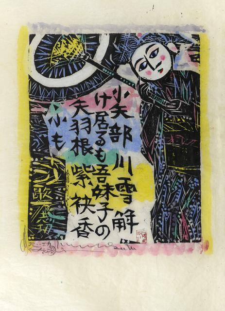 , 'Purple Sleeves of my Love,' ca. 1955, Ronin Gallery
