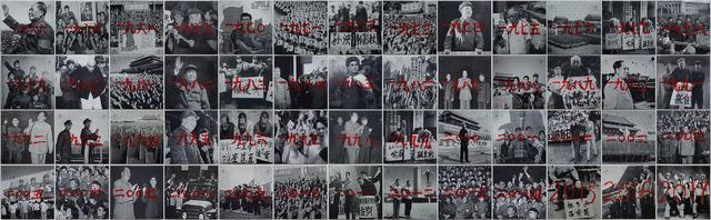 , '5.16 Notice,' 2017, Blindspot Gallery