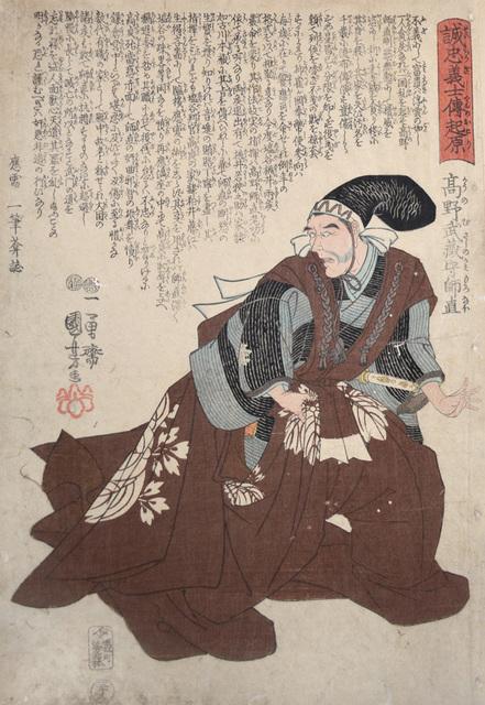 , 'Kono Moronao Musashi-no-kami Moronao,' ca. 1847, Ronin Gallery
