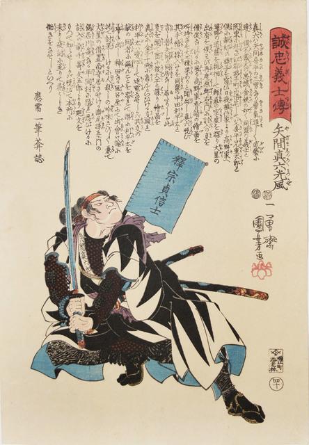 , 'The Ronin Yazama Shinroku Mitsukaze,' ca. 1847, Ronin Gallery
