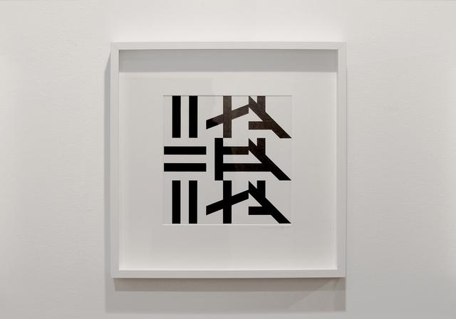 , 'NEVERMIND ,' 2017, Mannerheim Gallery