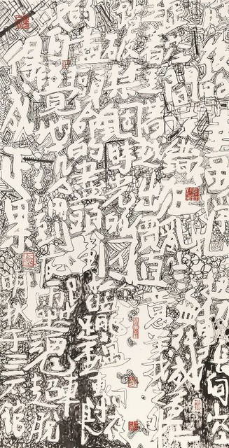 Fung Ming Chip, 'Vacant script, Post Marijuana   麻後逼字   ', 2015, Galerie du Monde