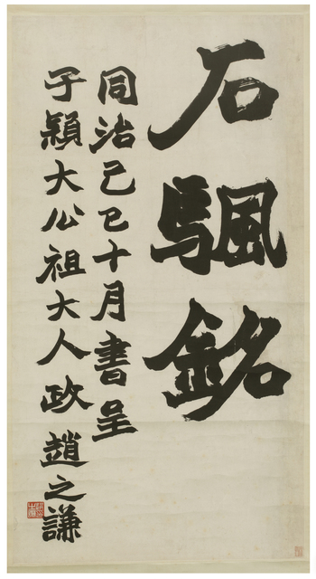 , 'Inscription on Shifan (Shifan ming),' 19th century, Asian Art Museum