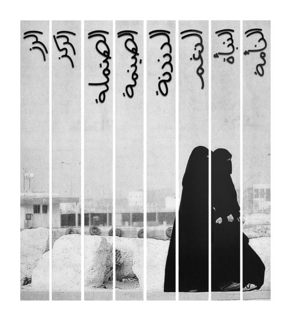 Manal AlDowayan, 'Unheard Sounds', 2013, Sabrina Amrani