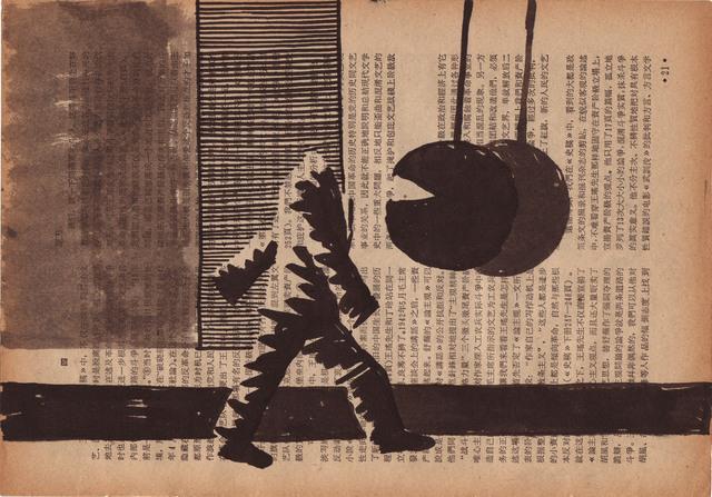 Sun Xun  孙逊, 'The Shock of Time', 2006, DSL Collection