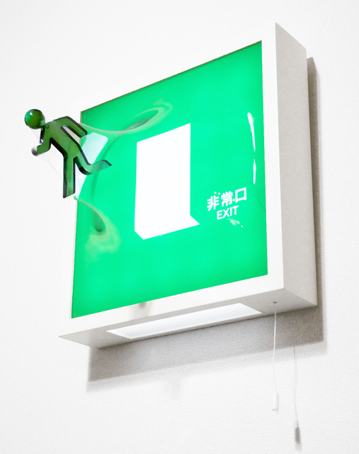 , 'This is EXIT (Green),' 2017, BLANK SPACE