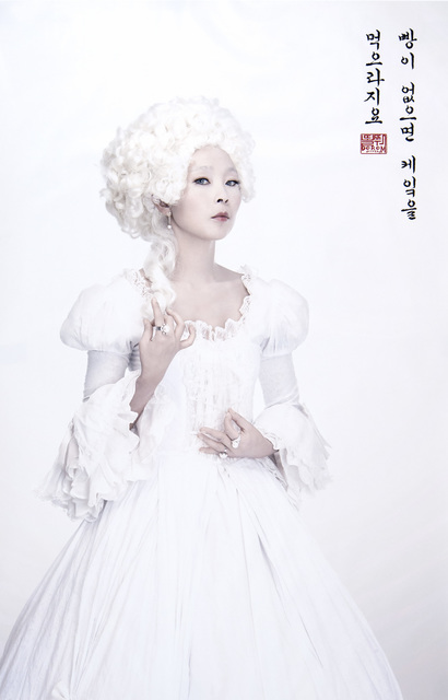 Dorothy Yoon, 'Infanta Margarita', Reis Studios