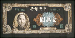 , '1942 10,000 Chinese Note (Dr. Sun Yat-sen),' 2004-2010, 10 Chancery Lane Gallery