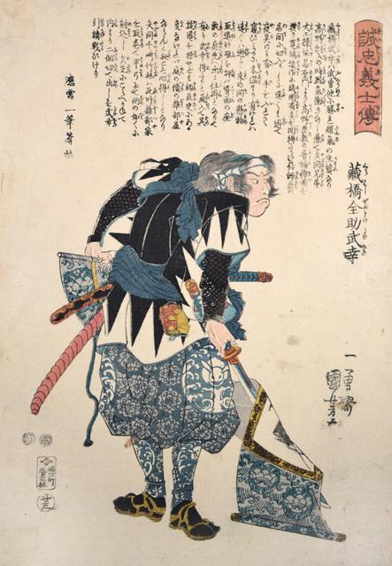 , 'Kurahashi Zensuke Takeyuki,' ca. 1847, Ronin Gallery