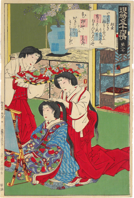 Toyohara Kunichika, 'Fifty-Four Modern Feelings (Matched with the Fifty-Four Chapters of Genji): Chapter 1, Kiritsubo', ca. 1884, Scholten Japanese Art