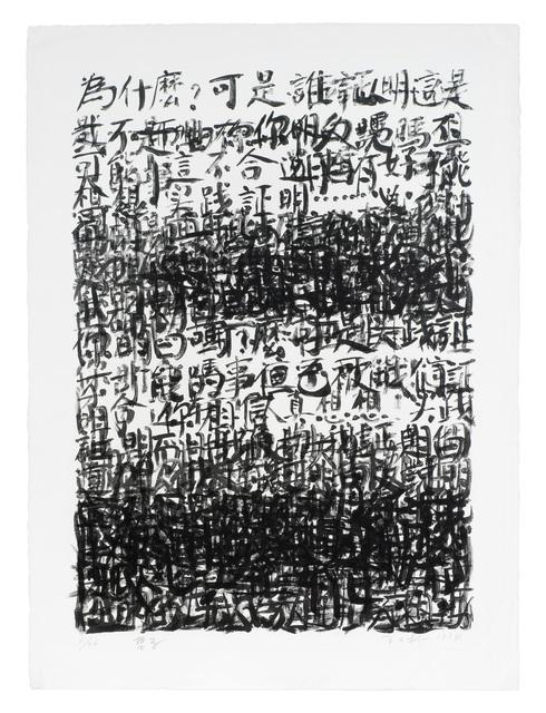 , 'Philosophy,' 1994, Galerie du Monde