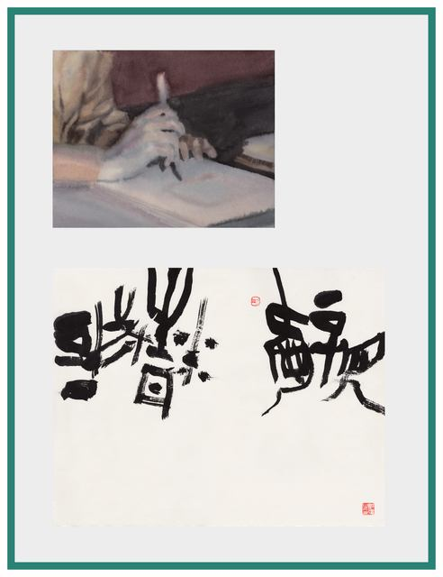 Guo Hongwei 郭鸿蔚, 'The Study of Inscription - Harmony, Independence, Balance and Preeminence 题字学 研究-亲爱精诚', 2019, Chambers Fine Art