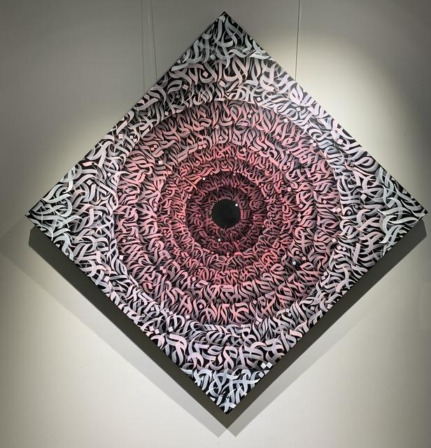 Diaa Allam, 'A Pathway to heaven 02', ca. 2019, Aisha Alabbar Art Gallery