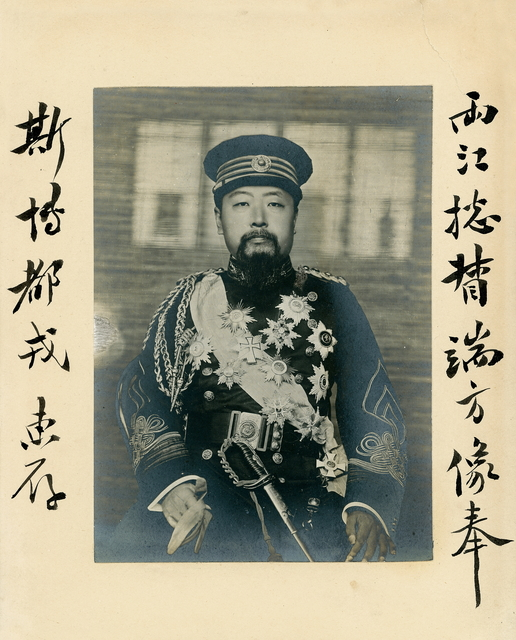 , 'Baochang photo studio (transliterated of Chinese name), Duan Fang's portrait in military uniform,' ca. 1900, Taikang Space