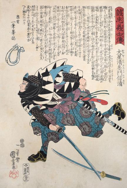 , 'Oboshi Seizaemon Nobukiyo,' ca. 1847, Ronin Gallery