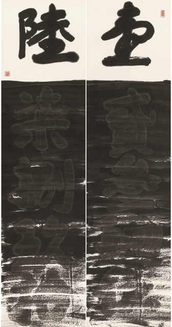 , 'Shadow script, One – Ten   壹至拾影字  ,' 2014, Galerie du Monde
