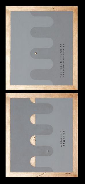 , 'SPIRIT OF TEA 15,' 2016, Fuji Gallery