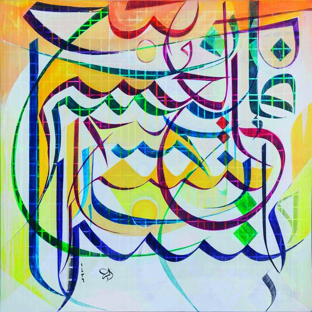 , 'Al Sharh (Verses 5/6),' 2014, Aisha Alabbar Art Gallery