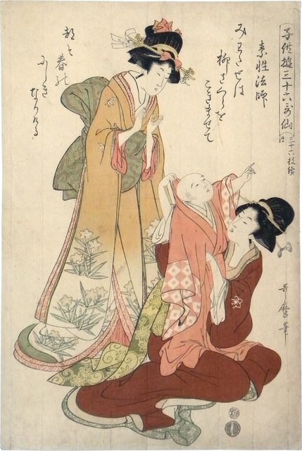 Kitagawa Utamaro, 'Children at Play as the Thirty-Six Immortal Poets, a Set of Thirty-Six: The Priest Hoshi', ca. 1806, Scholten Japanese Art
