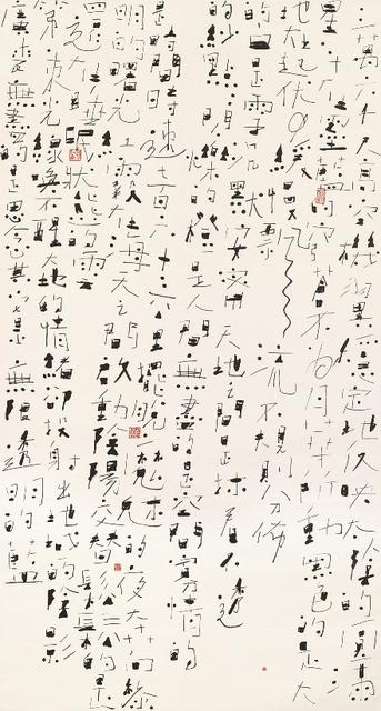 , 'Music script, Departure   音樂字   ,' 2013, Galerie du Monde
