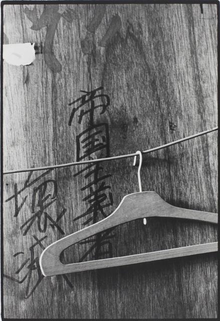 , 'Coat Hanger, Nihon University College of Art (Barricade series),' 1968, MIYAKO YOSHINAGA