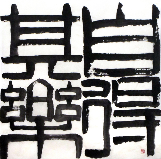 , '自得其乐,' 2012, Ode to Art