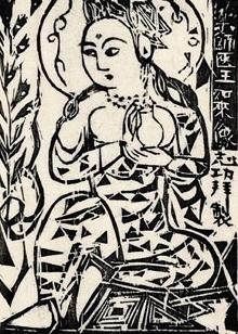 , 'The Healing Buddha (the fence of...),' ca. 1958, Scholten Japanese Art